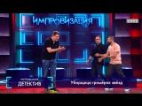 Импровизация - Как Харламов тупил