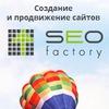 SEO Factory | Cайты | Дизайн | Продвижение