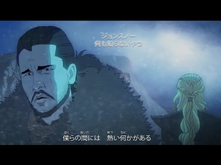 Anime - Game of Thrones