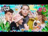 [HYPE CAMP] HYPE CAMP // ЙОГА ЧЕЛЛЕНДЖ #5 // Катя Клэп, ЯнГо, Anny May, Даня Комков