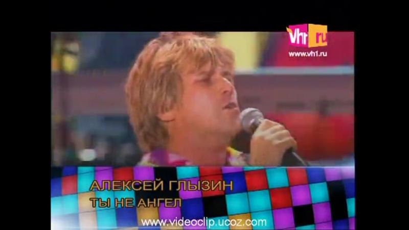 Алексей Глызин - Ты не ангел (Дискотека 80-х)