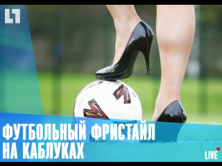 Рекордсменка по футбольному фристайлу бьет на каблуках