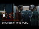 Бойцовский клуб PUBG