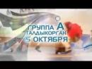 Кубок конфедерации. 15 октября. СК Жастар .