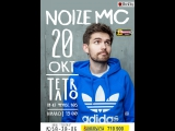 NOIZE MC  Томск  20 октября - Танцы