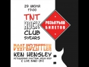 Розыгрыш 2-Х билетов на на фестивальное день рождения TNT Rock Club
