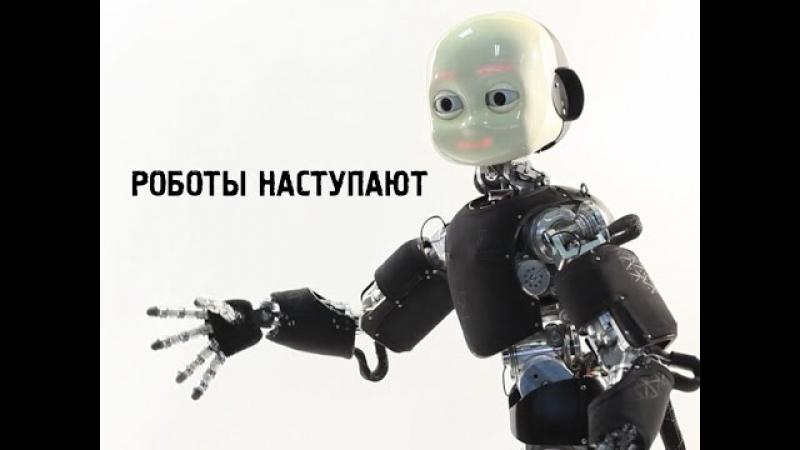 1. Антропоморфные роботы / Роботы наступают