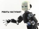 1 Антропоморфные роботы Роботы наступают