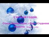 С Новым годом! Композитор J