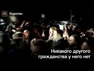 Михаил Саакашвили прорвался на территорию Украины