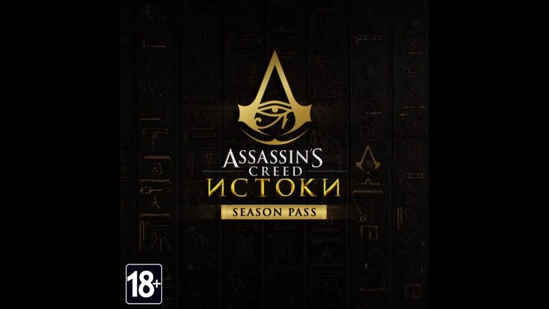 Assassin's Creed Истоки - Season Pass