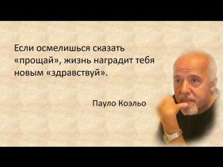 Paulo Coelho's Life Quotes
