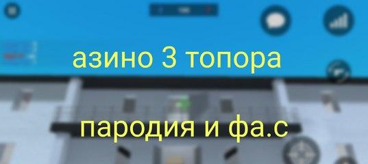 О песне МС Хованский - Дисс на АЗИНО ТРИ ТОПОРА