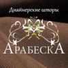 Шторы на заказ в Казани - Салон Штор АрабескА