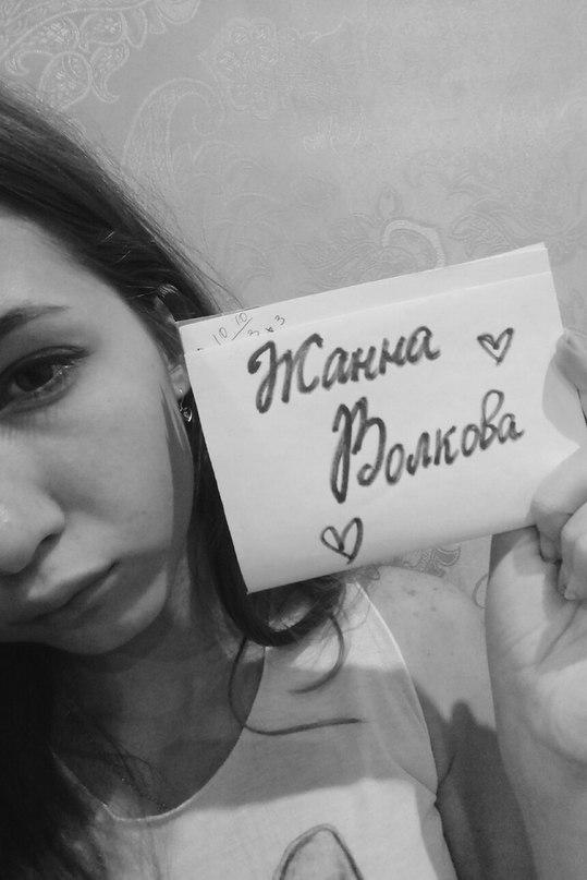 Жанна Волкова | Новокузнецк