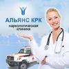 Наркологическая клиника Альянс КРК