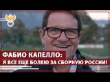 Фабио Капелло: