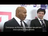 Майк Тайсон: Русские классные