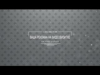 Реклама на ВИДЕОВИЗИТКАХ