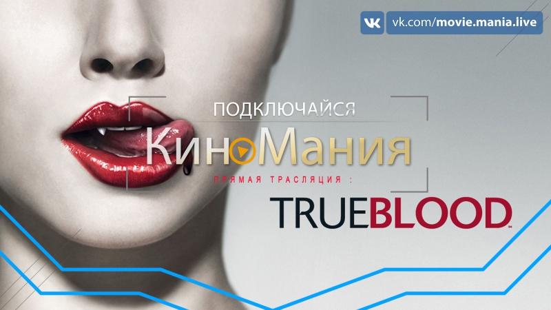 Кино☻Мания ✌Live ▶Настоящая Кровь 1 Сезон (NON-STOP ) ◖Ужасы◗