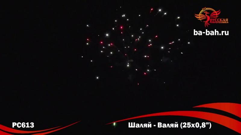 РС613 ШАЛЯЙ-ВАЛЯЙ (0.8Х25)