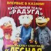 """11/02 """"Лесная сказка"""" кукольный спектакль """"0-3"""""""