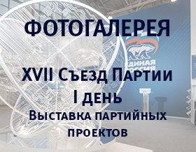 XVII Съезд Партии «Единая Россия«