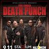FIVE FINGER DEATH PUNCH (USA) || 09.11.17 || Мск