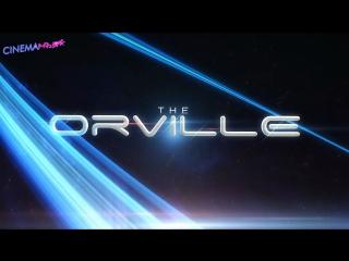 Орвилл (1 сезон) - трейлер на русском языке