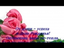 @С_Днем_рождения @Очень_красивое_поздравление @Happy_Birthday.mp4