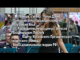 Видеорепортаж представителей кадетского медиа-центра Росгвардии