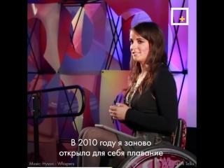 Как девушка преодолела паралич