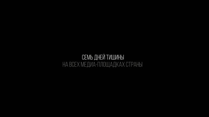 Тизер к оутро альбома Давида Дивайна и Андрея Ра-Дэсу — «Семь дней тишины» (2018)
