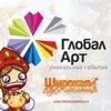Global ART - городские мероприятия СПб