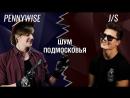 Echo Подмосковья: JS vs PennyWise (Тизер)