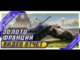 VIDEO HD ОТЧЁТ Золото Франции RaidCall 73337    11.01.18