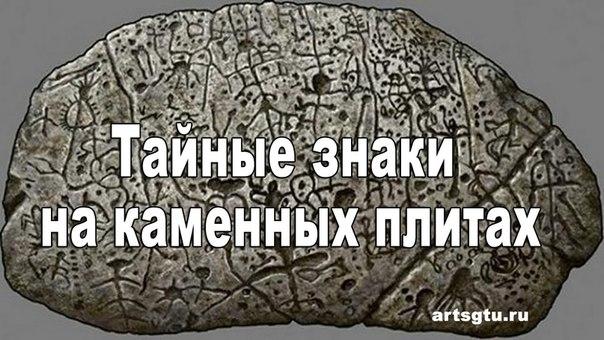 Тайные знаки на каменных плитах