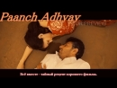 Paanch Adhyay The Beach Finale Kiss рус суб