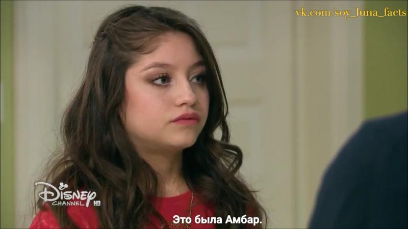 «Soy Luna 2» - семья Валенте будет жить у Альфредо (73 серия).