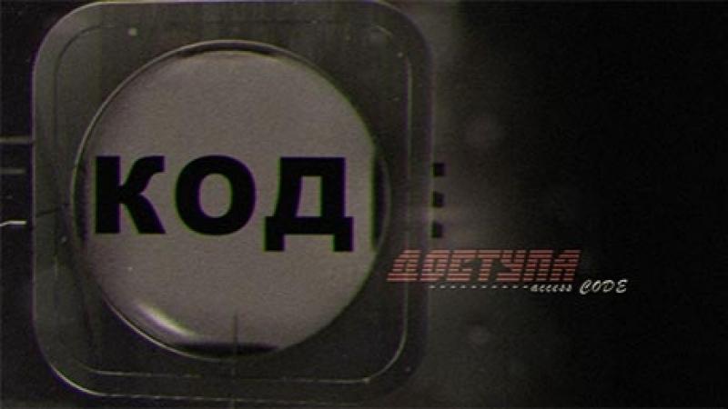 Код доступа | Никита Хрущев. Крым ошибка или расчёт | 15.02.2018
