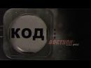 Код доступа Никита Хрущев. Крым ошибка или расчёт 15.02.2018
