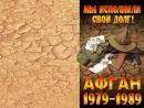 Воинам афганцам г Ждановка посвящается Автор Оксана Савченко
