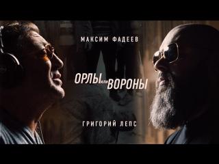 Премьера! Максим ФАДЕЕВ feat. Григорий ЛЕПС - Орлы или вороны ft.и