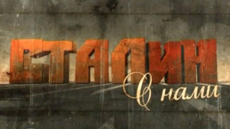 «Сталин и Коба». Фильм из цикла «Сталин с нами» часть 1 из 6