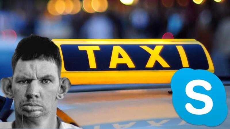 [The Rubick] ГЛАД ВАЛАКАС - Заказывает такси [РОФЛЫ В СКАЙПЕ]