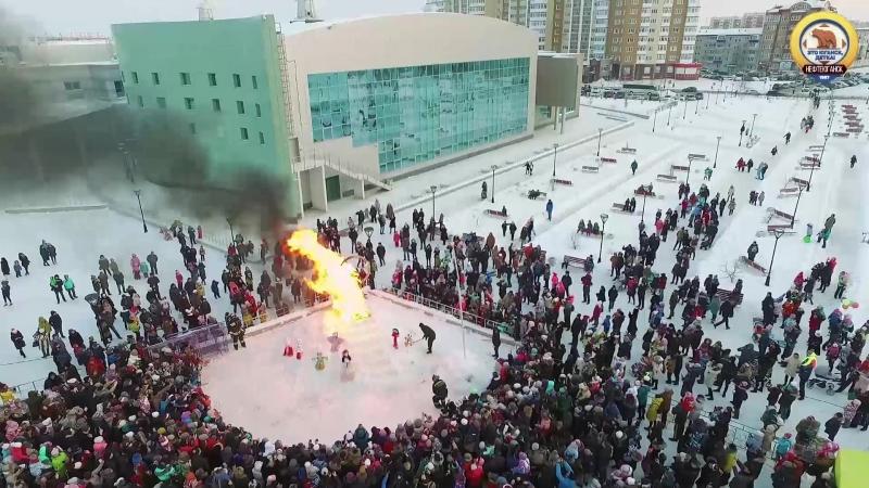 Масленица 2018. Нефтеюганск.