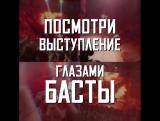 Конкурс #БаставЛедовом