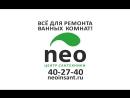 Все для ремонта ванных комнат в Центре Сантехники NEO