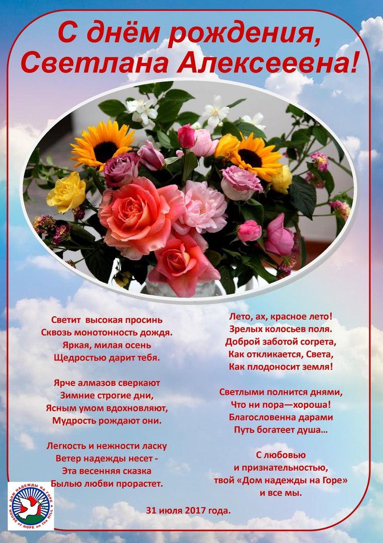С днем рождения Светлану Мосееву
