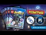 Розыгрыш пяти копий Lego Batman 3 для PS4 (совместно с «Мир PlayStation»)